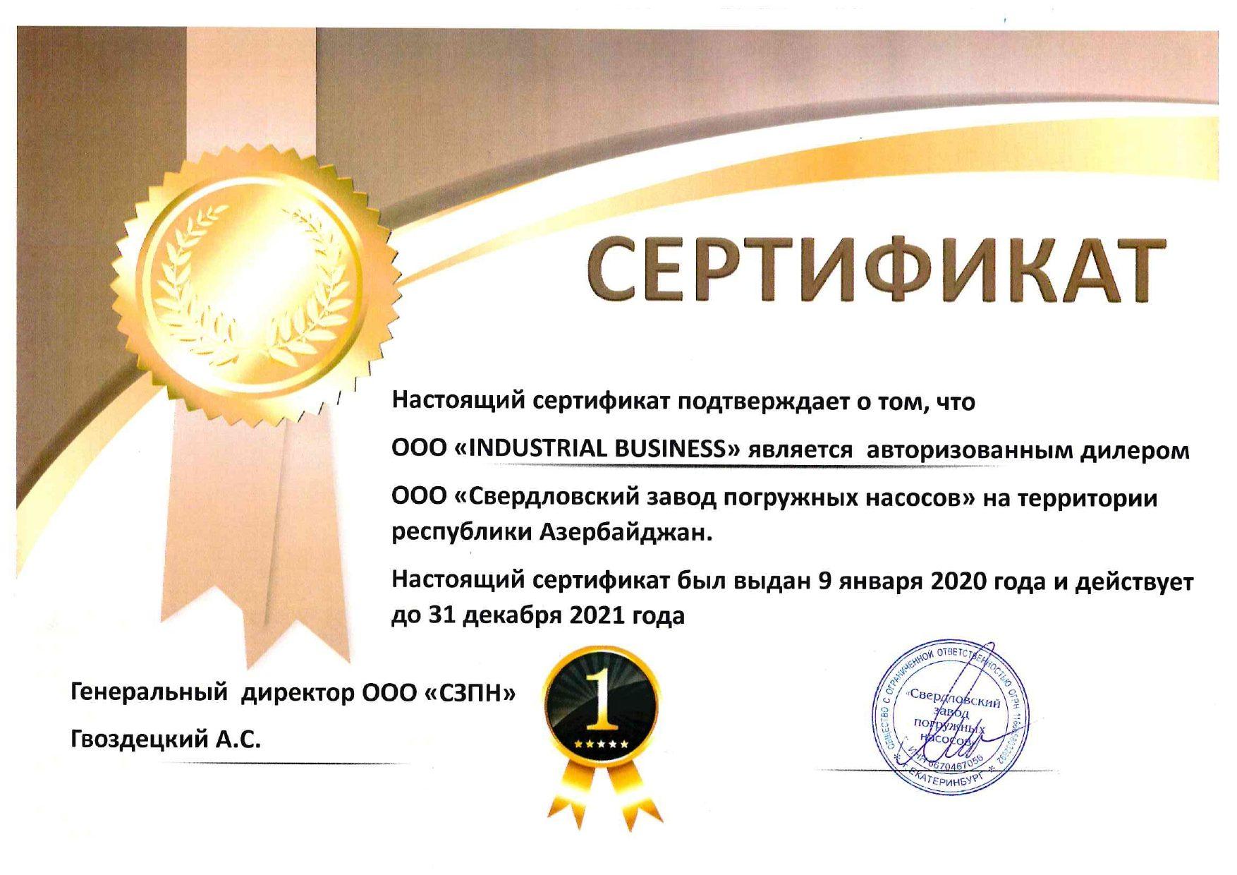 ООО Свердловский завод погружных насосов